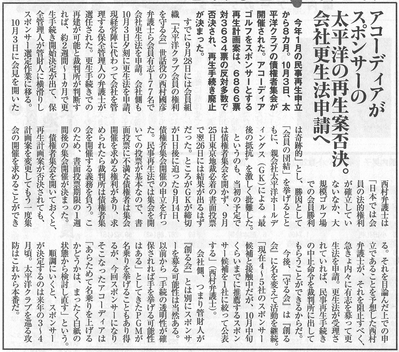 週刊ゴルフダイジェスト10/23号記事